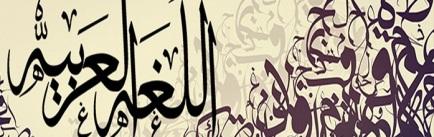 اللغة-العربية