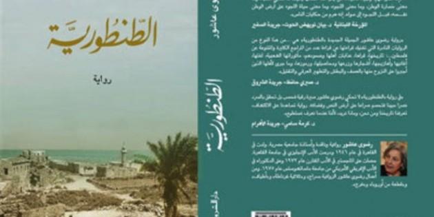 الطنطورية-ملتقى-المرأة-العربية-660x330.jpg