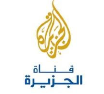 قناة الجزيرة.jpg