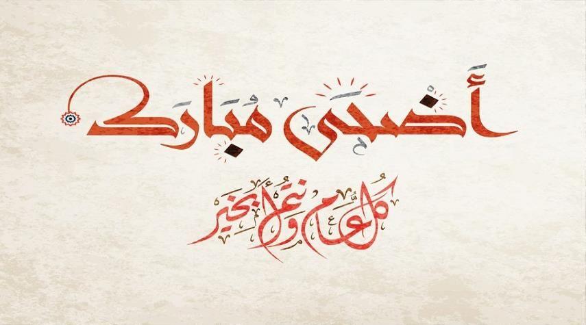 عيد-اضحى-مبارك